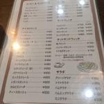 モレーキ - ドリンクと軽食メニュー