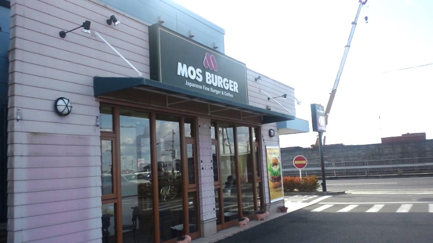 モスバーガー 岸和田インター店