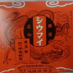 kiyouken - ツマミは崎陽軒で決まり