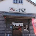 麺屋 田中商店 -