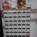 つけ麺屋 ちっちょ - メニュー(券売機)