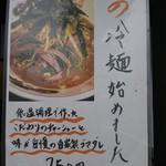 つけ麺屋 ちっちょ - メニュー4