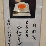 つけ麺屋 ちっちょ - メニュー3
