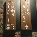 つけ麺屋 ちっちょ - メニュー2