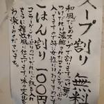 つけ麺屋 ちっちょ - メニュー1