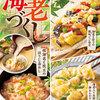 八葉 - 料理写真:
