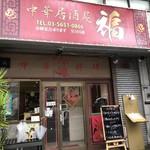 中華料理 福 - 外観