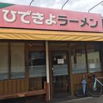 ひできよラーメン - 店舗外観