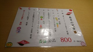 居酒屋 偉虎 - ランチメニュー(19-06)