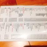 五反田 ふじ屋 - メニュー