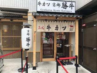 牛カツ京都勝牛 伏見稲荷店