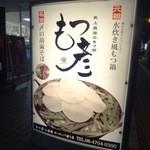 水炊き風もつ鍋 もつ彦 - 2011年11月撮影