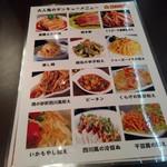 四川料理真味 - メニュー