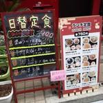 四川料理真味 - ランチメニュー