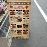 四川料理真味 - サンキューセット