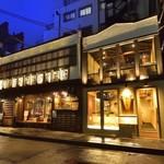 和酒和食 みつくら - 一番町タワービルの裏路地裏にグループ店舗『縁側』と共にひときわ目立つ趣のある佇まい