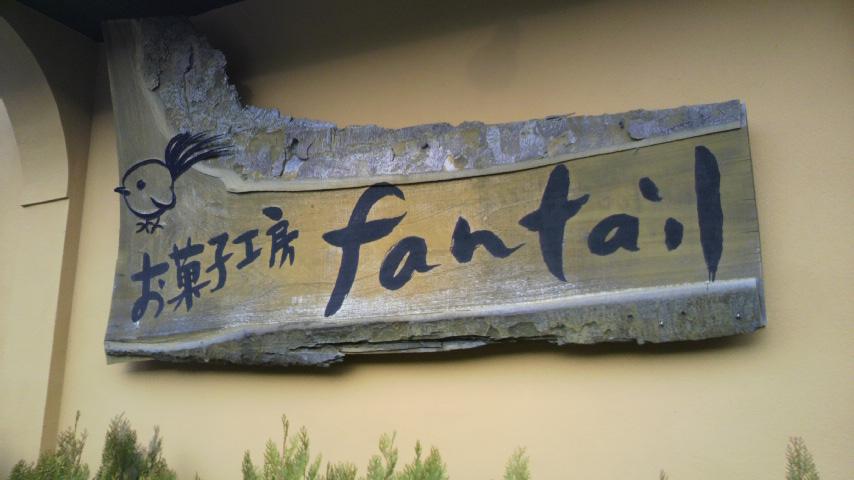 ファンテイル name=