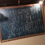 梨門邸 - 梨門邸(なしもて)(京都府京都市左京区浄土時上南田町)黒板メニュー
