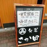 旬菜 さか田 - 看板