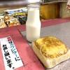 ミルクショップ 酪 - 料理写真:熟成厚焼きたまご風蒸しパン + 濃厚クラウン