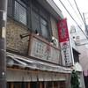 大衆餃子酒場 ノボル