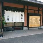 天ぷら 一修 - 入口