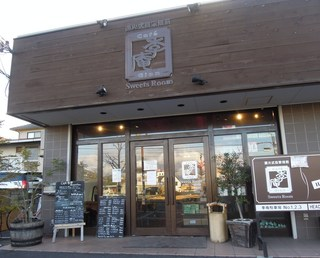 Cafe 季庵 Sweets Room 松井山手店