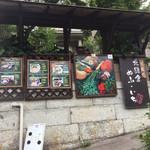 北鎌倉 ぬふ・いち - 外観