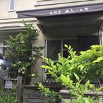 北鎌倉 ぬふ・いち - 外観(テラス席)
