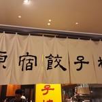 原宿餃子樓 -