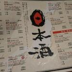 109411664 - 日本酒も色々。