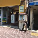 エイティセブン - 店