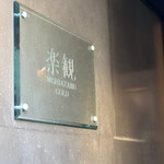 楽観 NISHIAZABU GOLD - 表札