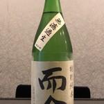 日本酒Bar やわらぎ - 而今 特別純米 無濾過生