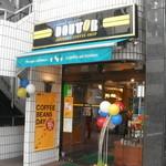 ドトールコーヒーショップ - 三田3丁目交差点近く (2011/12)
