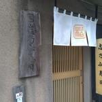 志乃ぶ寿司 - 外観写真: