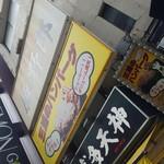 三浦のハンバーグ 御茶ノ水店 -