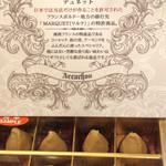 アルカション - 日本ではここだけの菓子〜デュネット