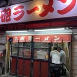 博多大砲ラーメン -