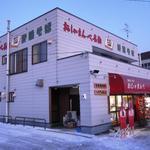 合田 そば店 - 「長万部観光協会」と「合田」さんは同じ建物