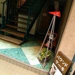 エニスモアガーデン - お店は画像左奥です。