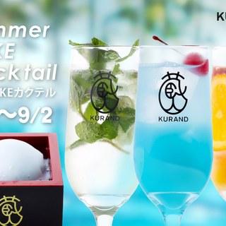 カクテル4種類を味わう「夏のSAKEカクテルフェア」を開催!