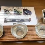 新玉亭 - 三重の酒飲みくらべセット700円