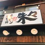 京もつ鍋ホルモン朱々 -