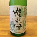 鮨ふみ - ドリンク写真:【滝自慢 滝水流】伊勢志摩サミットでもご提供された日本酒になります!辛口スッキリの純米酒です✨
