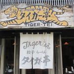 タイガー亭 -