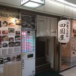 さぬきうどん 四国屋 - 2019年6月。訪問