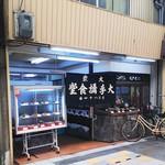 大手橋食堂 - お店の外観