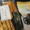 Hotsugawaararehompo - 料理写真:保津峡とやかたを購入