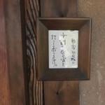 ふじもり - 美味しい珈琲屋さんで休憩し、ついでにお昼ご飯も〜と朝日村にあるシュトラッセさんで美味しい蕎麦屋さんとかありますか?と聞くとあります!と迷いない答え♪       すぐ近くのふじもりというお蕎麦屋さんらしい。